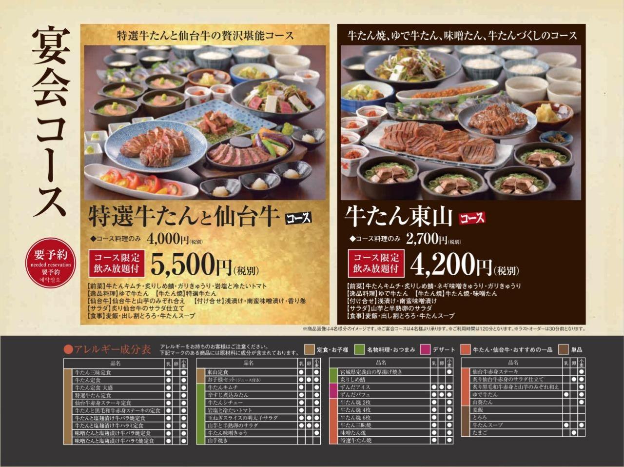 店舗メニュー 炭焼牛たん東山 福岡天神店