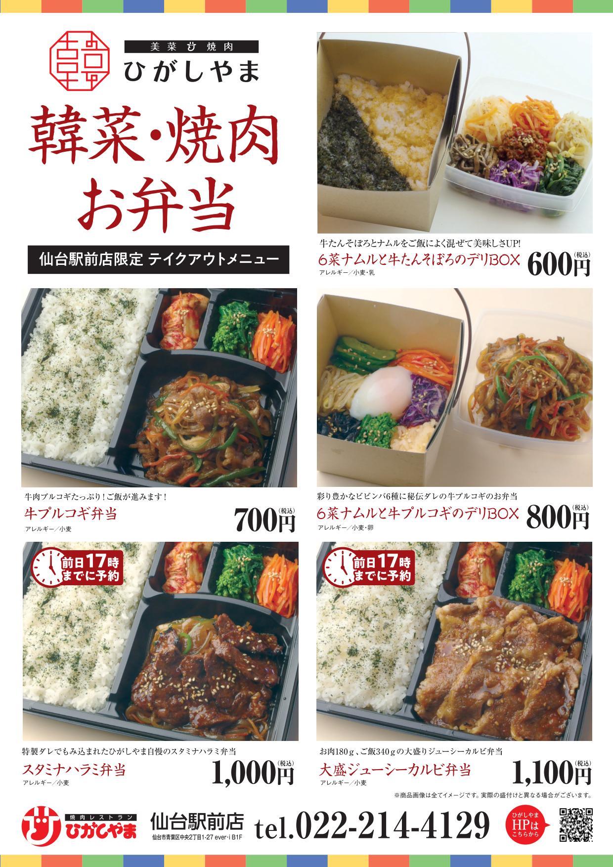 韓菜・焼肉お弁当