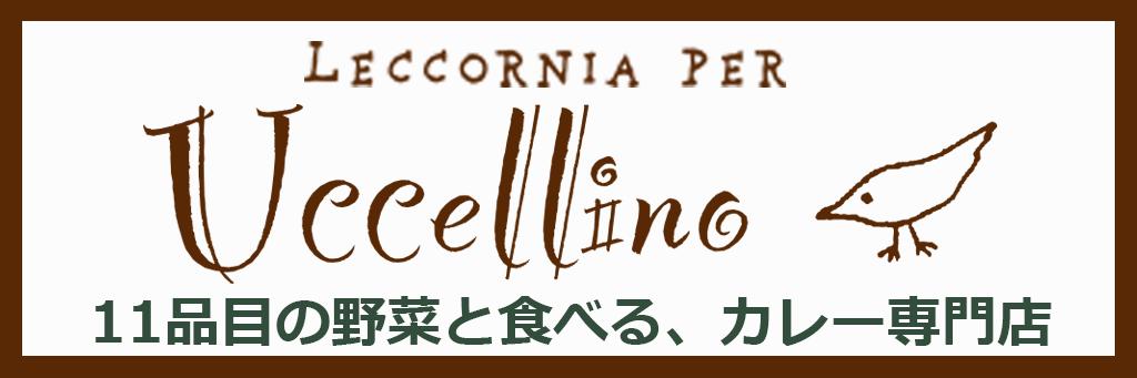 カレー専門店 ウッチェリーノ Leccornia per Uccellono