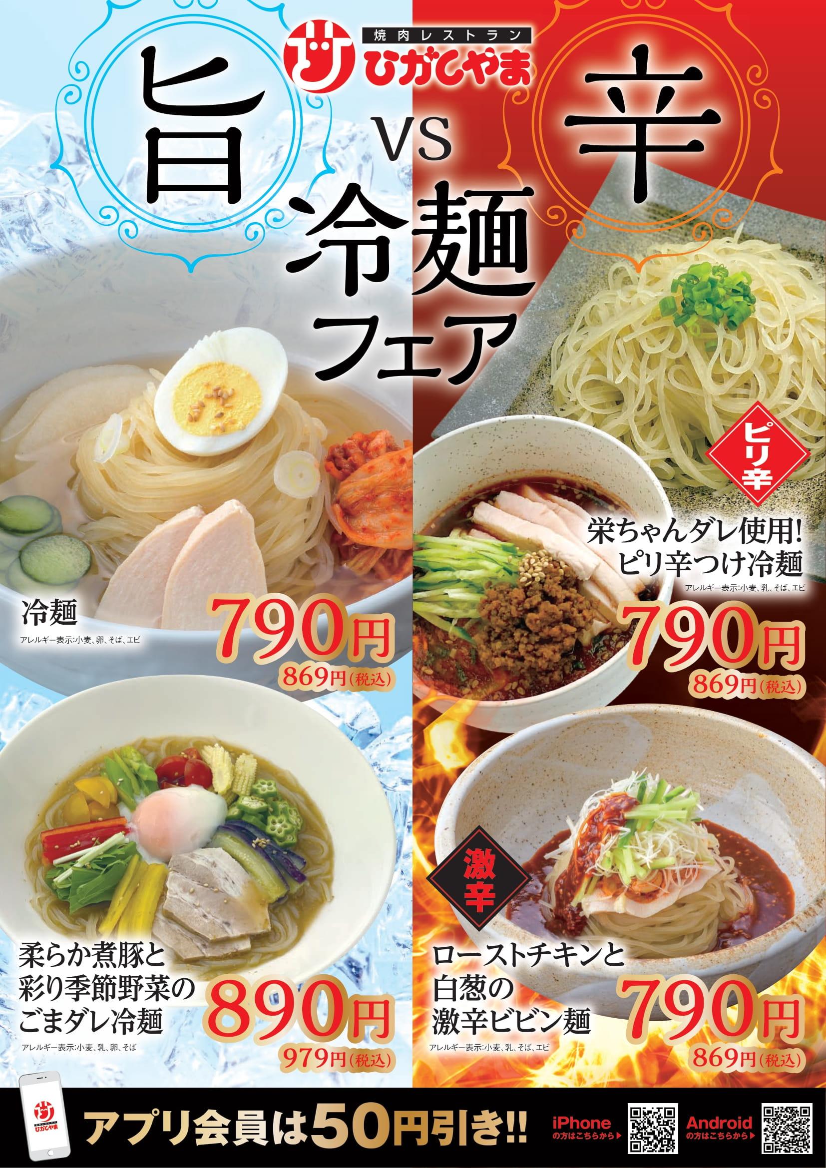 旨VS辛 冷麺フェア!