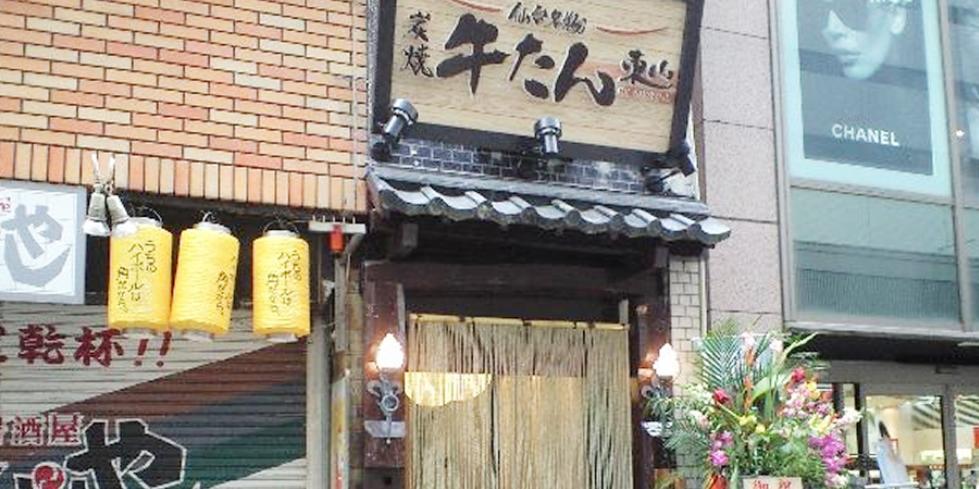 店舗紹介 炭焼牛たん東山 福岡天神店