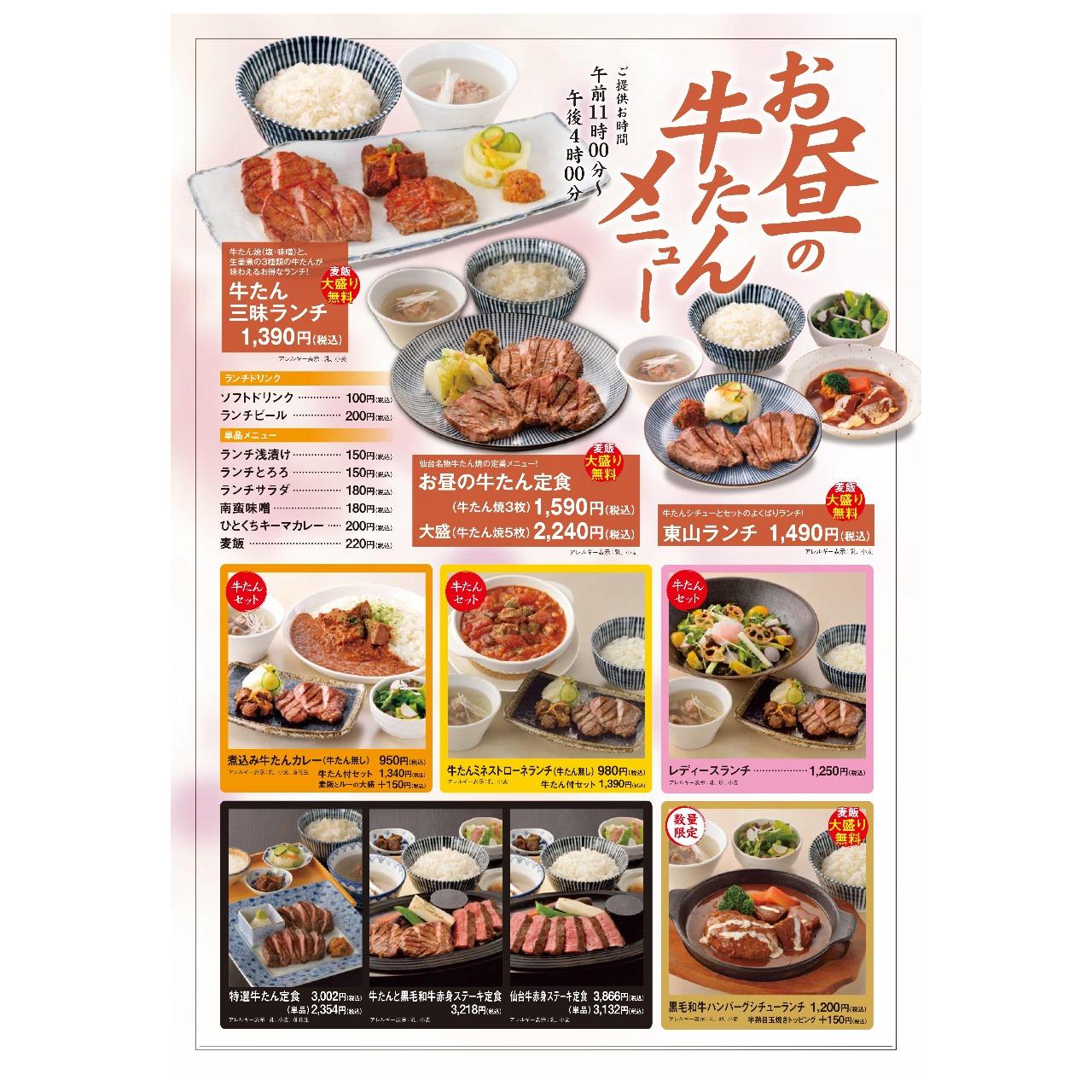 店舗メニュー 炭焼牛たん東山 ルクア大阪店