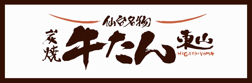 炭焼牛たん東山 本場 仙台の牛たん