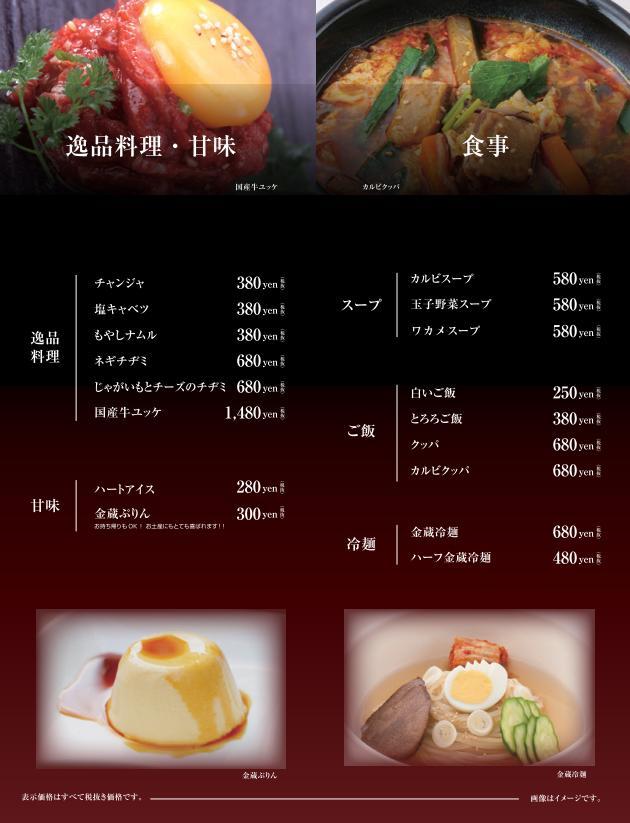 逸品料理・甘味・食事