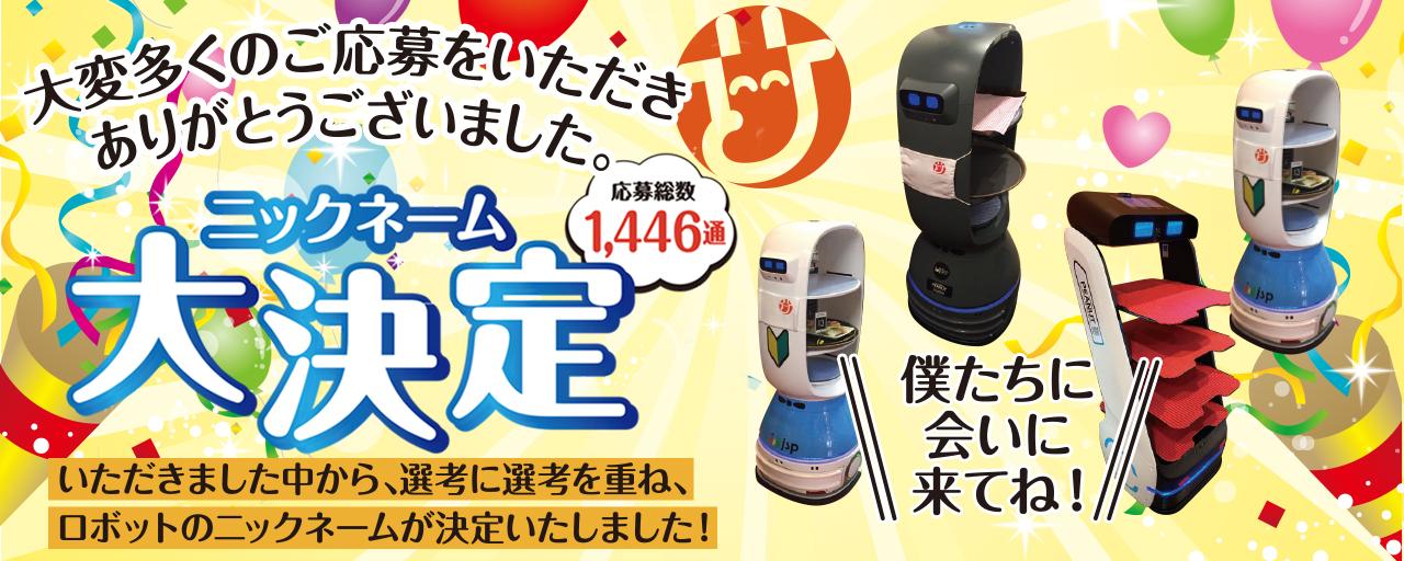 AI自動配膳ロボット登場!「フロアーロボット」