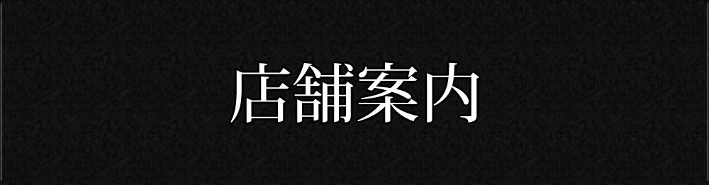 炭焼牛たん東山 店舗紹介