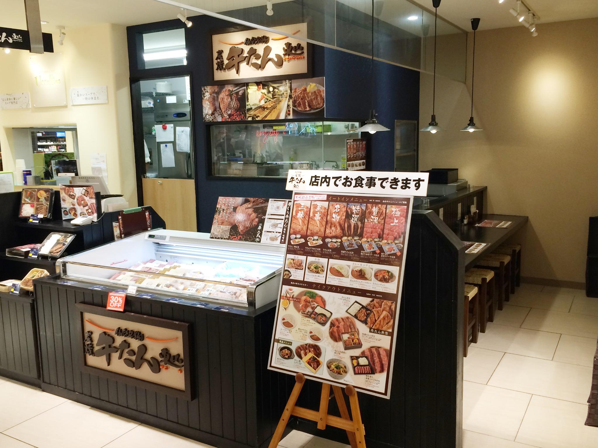 炭焼牛たん東山 沖縄リウボウ店