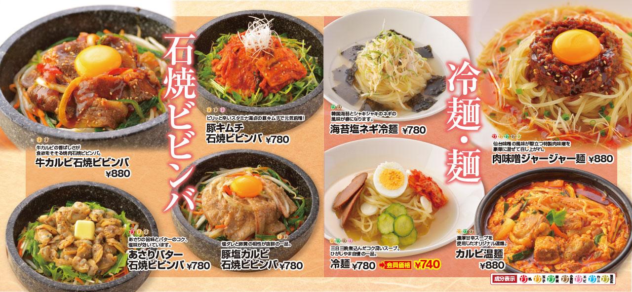 ザ・モール仙台長町店メニュー09飯・麺