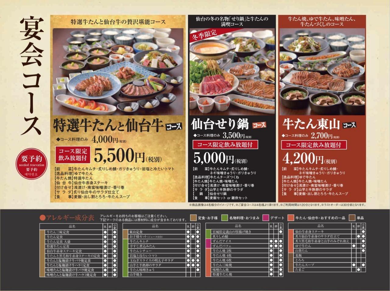 店舗メニュー 炭焼牛たん東山 仙台本店