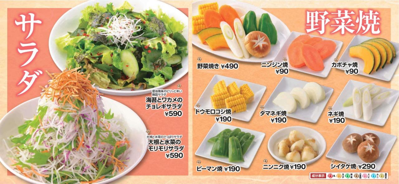 泉大沢店06サラダ